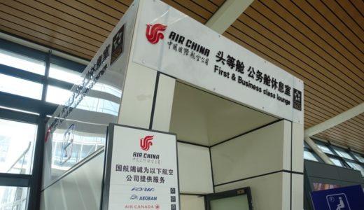 上海浦東空港 エアチャイナラウンジ訪問記!ANAスターアライアンス指定ラウンジをレポート!