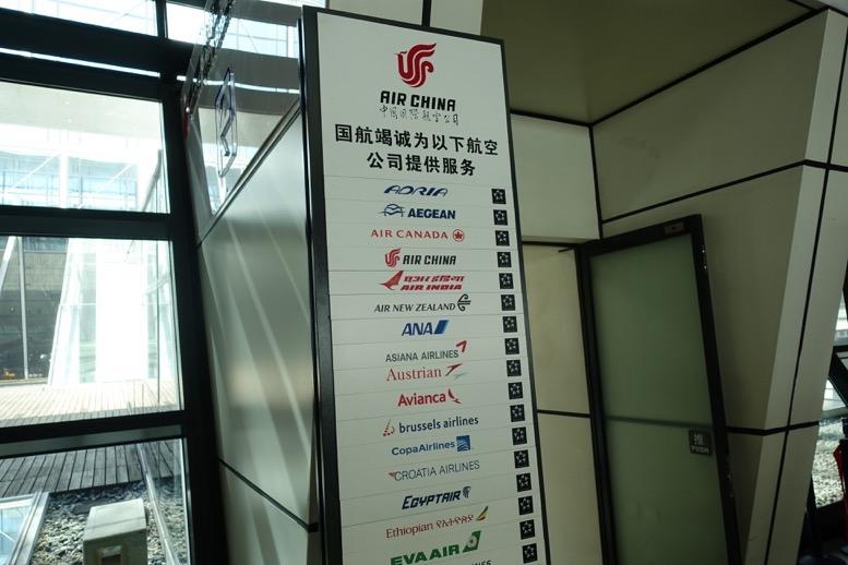 上海浦東空港のエアチャイナラウンジ:場所と行き方4