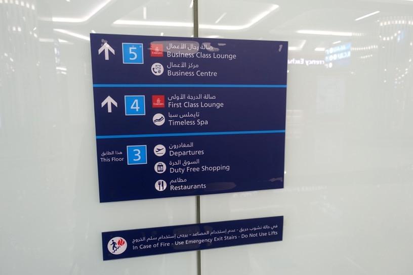 ファーストクラスラウンジ(ドバイ空港):ロケーション2