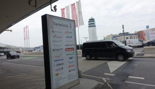 ウィーン空港アクセスはトランスファータクシーがオススメ!固定料金で安心!
