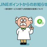 【改悪】LINEルート封鎖で代替策と陸マイラーへの影響は?