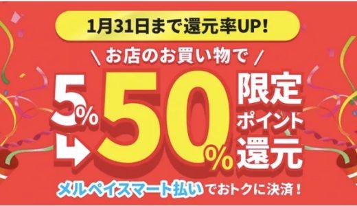 メルペイのキャンペーンで半額(50%)ポイント還元!すすメルペイで1,000ポイントも!