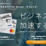 三井住友ビジネスカード for Ownersの入会特典がポイントサイトで高騰中!初年度年会費無料で合計26,500円相当還元!