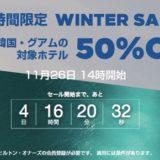 ヒルトン セールがスタート!72時間限定で50%オフ!11月26日14時スタート!