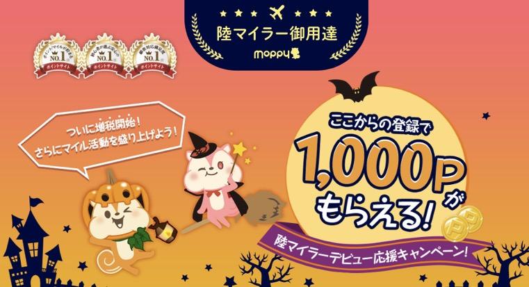 モッピーの入会キャンペーン(10月)
