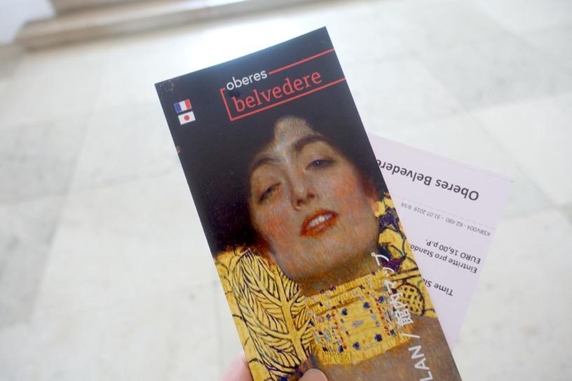 ベルヴェデーレ宮殿:日本語ガイド1