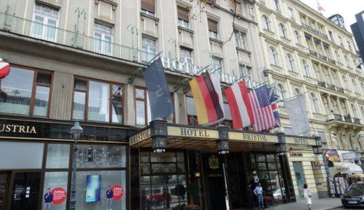 ホテル ブリストル ウィーン宿泊記!ジュニアスイートへのアップグレード体験レポート!