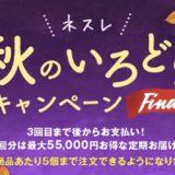 ネスレのキャンペーンはポイントサイト経由がお得!40,000円相当のポイント獲得!