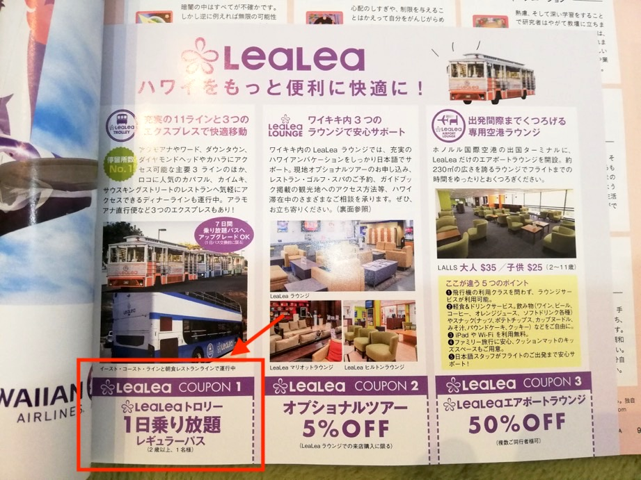 雑誌「レアレア(LeaLea)」のクーポン