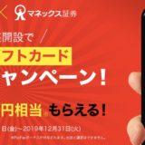 マネックス証券の口座開設キャンペーンで5,000円相当のポイントを獲得!<モッピー >