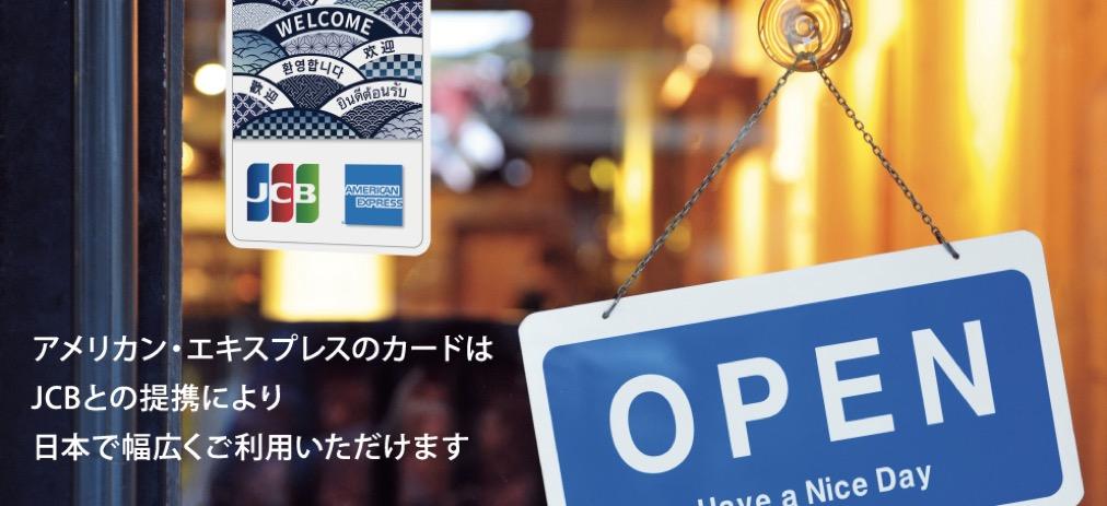 アメックス カードとJCBカードの提携のイメージ