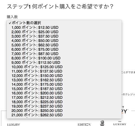 購入ポイント数の選択