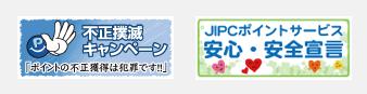 日本インターネットポイント協議(JIPC)のバナー