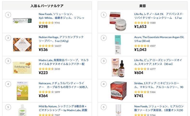「入浴&パーソナルケア」と「美容」の人気商品のランキング