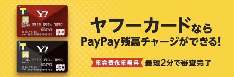 Yahoo!JAPANカードの概要