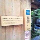 アメックスの京都特別観光ラウンジを体験レポート!高台寺塔頭 圓徳院も無料拝観!