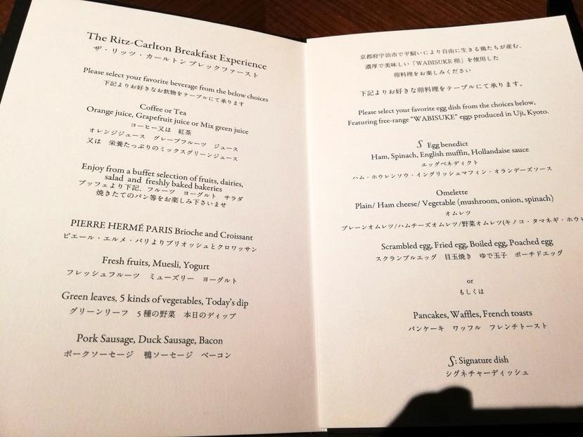 「ラ・ロカンダ」の朝食メニュー2