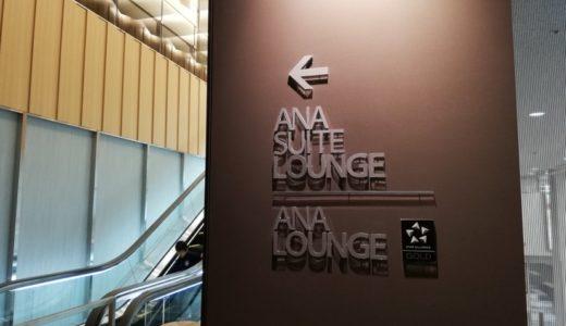 伊丹空港ANAラウンジ訪問記!リニューアルした航空会社ラウンジをレポート!