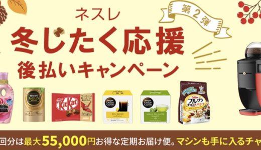 ネスレのキャンペーンはポイントサイト経由がお得!38,000円相当のポイント獲得!<モッピー>