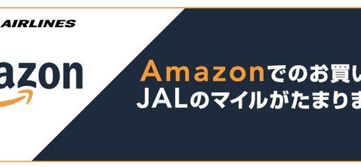 Amazon(アマゾン)でJALマイルを貯める方法!陸マイラー的裏技で最大3.6%還元!
