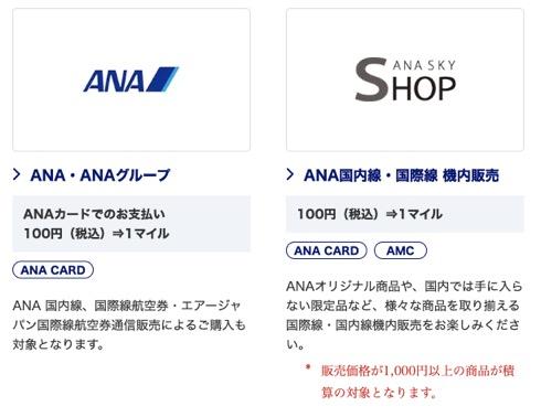ANAカードマイルプラス:対象店舗