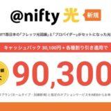 @nifty光の入会キャンペーンはポイントサイト経由がお得!20,000円相当のポイント還元!<ライフメディア>