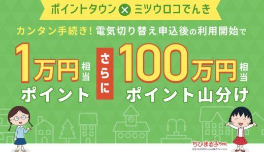 ミツウロコでんきのキャンペーンはポイントサイト経由がお得!1万円相当+100万円分のポイント山分け!