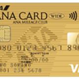 【改悪】ANA VISAワイドゴールドの年間利用ボーナス廃止&年会費優遇が条件変更!陸マイラーへの影響と後継のクレジットカードは?