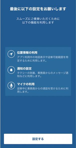 MOV(モブ)の初期設定7