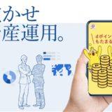 THEO(テオ)+docomoの入会キャンペーンはポイントサイト経由がお得!1万円入金だけで合計7,200円分のポイント獲得!