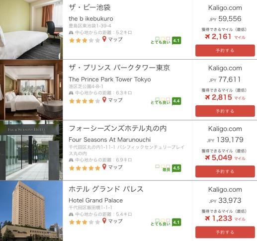 Kaligo(カリゴ)の検索例(東京)