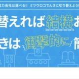 【ミツウロコでんき】電力自由化はポイントサイト経由がお得!切り替えで20,000円相当のポイント還元!