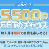 スカパー!の入会キャンペーンはポイントサイト経由がお得!5,500円相当の大還元!<モッピー>