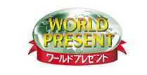 ワールドプレゼントのロゴ