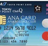 ANA TOKYU POINT ClubQ PASMO マスターカードは陸マイラー必携のクレジットカード!特長とメリットを解説!
