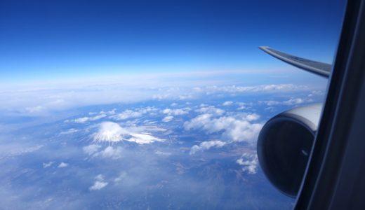 マイル旅でお得に旅行する陸マイラー的方法!旅行記や費用もブログで公開!
