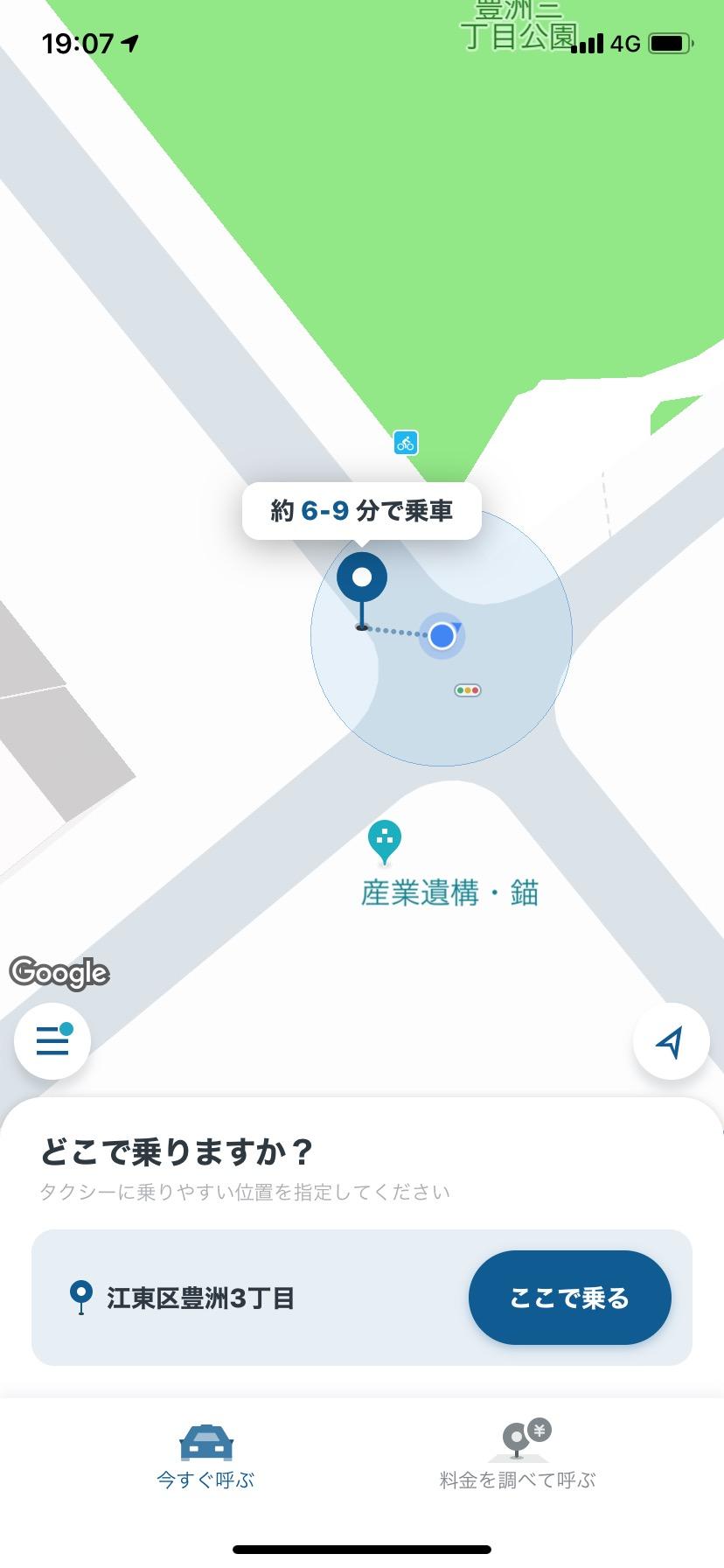 MOV(モブ)のタクシー配車方法1