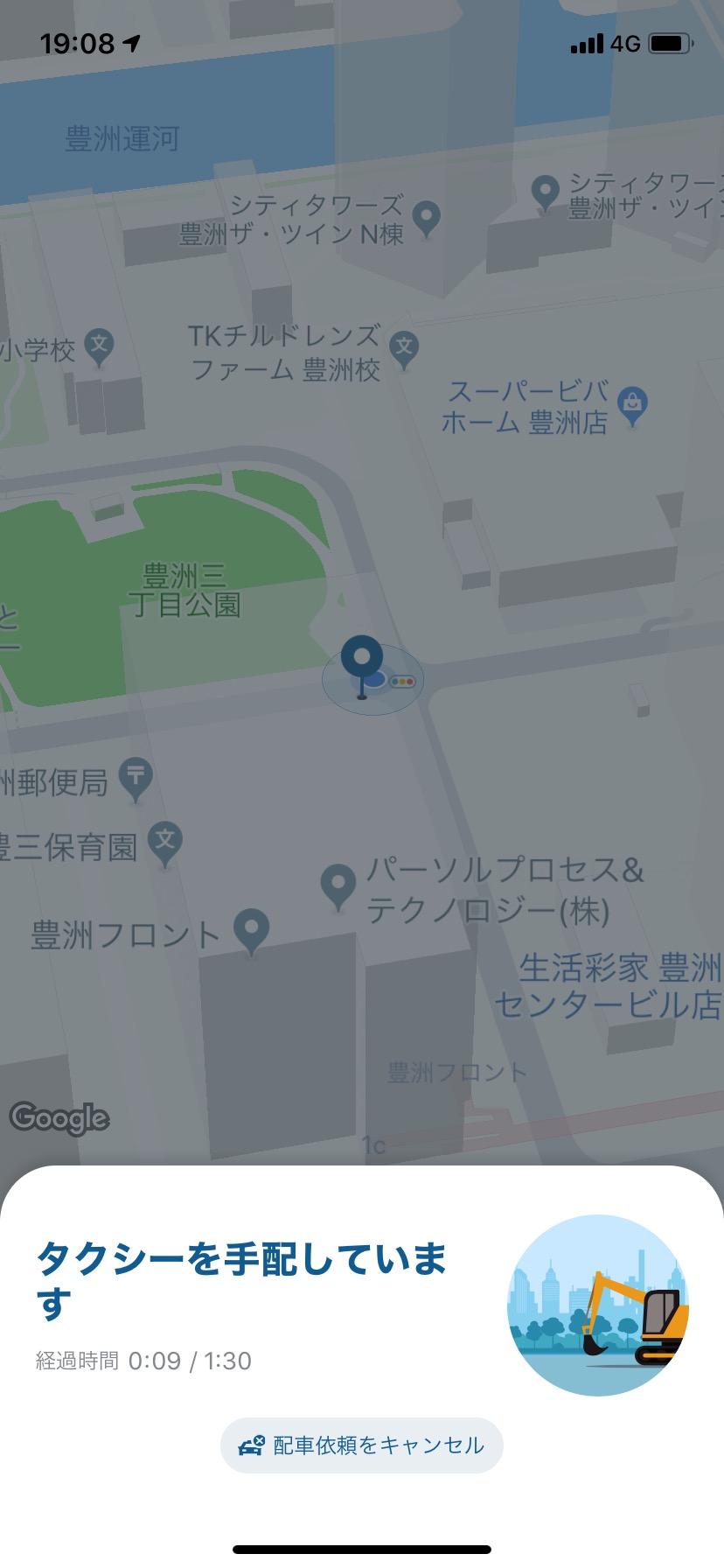 MOV(モブ)のタクシー配車方法4