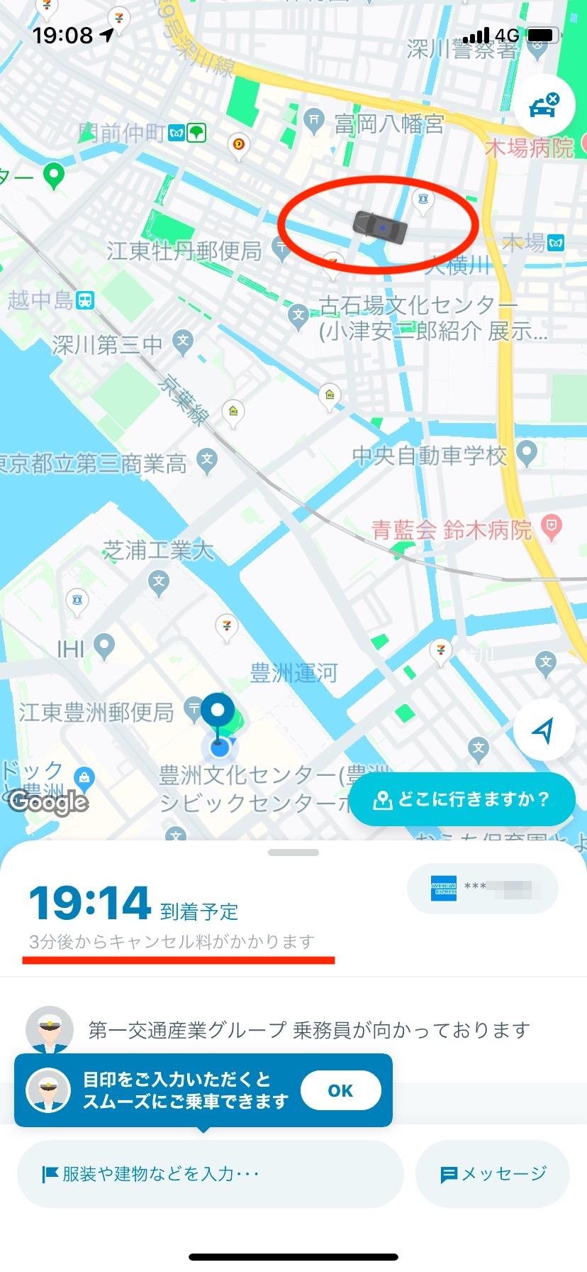 MOV(モブ)のタクシー配車方法5