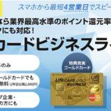 【年会費無料】ライフカードビジネスライトの入会で10,000円相当のポイント還元!<モッピー>