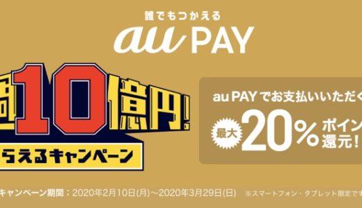 au PAY(エーユーペイ)の20%還元キャンペーンで最大70,000円分のポイントを獲得!