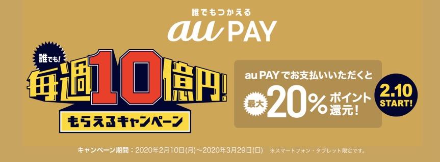 au Payの「20%ポイント還元」キャンペーン