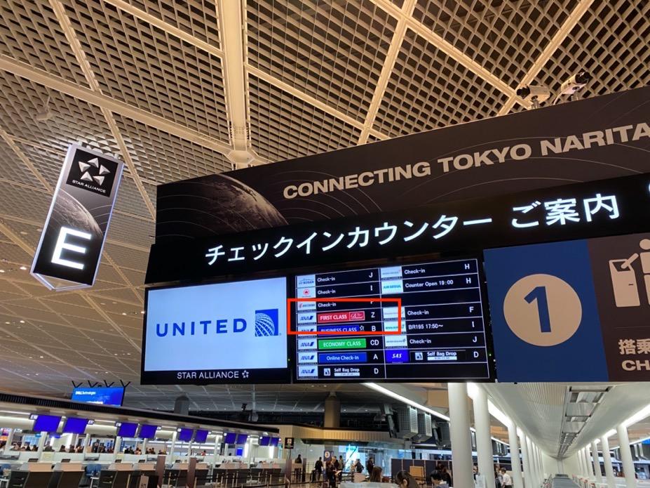 成田空港「チェックインカウンターご案内」