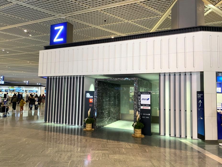 成田空港「Zカウンター(Z屋敷)」