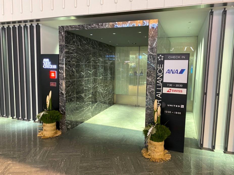 成田空港「Zカウンター(Z屋敷)」の入り口