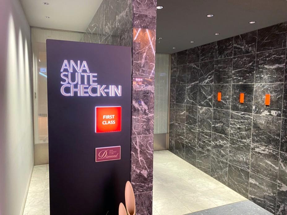 成田空港「ANA SUITE CHECK-IN」