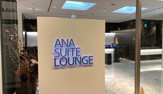 成田空港ANAファーストクラスラウンジ訪問記!ANA SUITE LOUNGEをレポート!