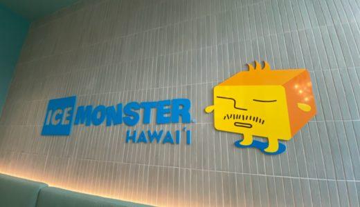 アイスモンスター ハワイ(ホノルル店)の場所とメニューは?ブログでレポート!