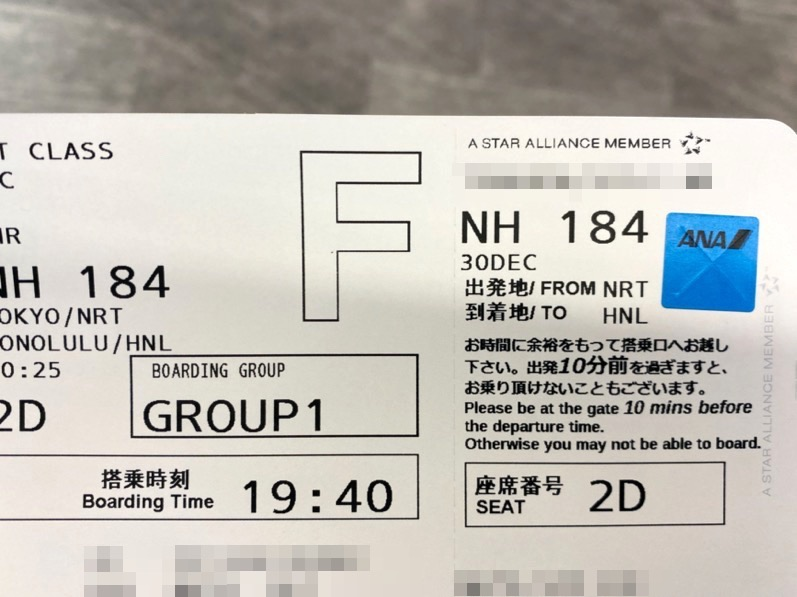 ANAファースクラス(F)のチケット