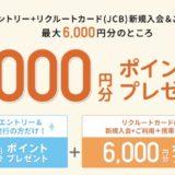 【最大13,000円相当】リクルートカード入会特典がポイントサイトで高騰中!<じゃらんキャンペーン>
